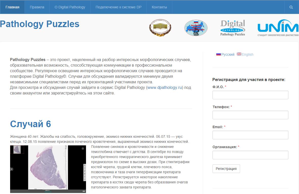 Старт нового образовательного проекта в области патоморфологии «Pathology Puzzles»